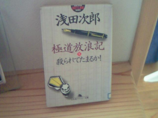 「極道放浪記〈1〉殺られてたまるか! 」 浅田次郎