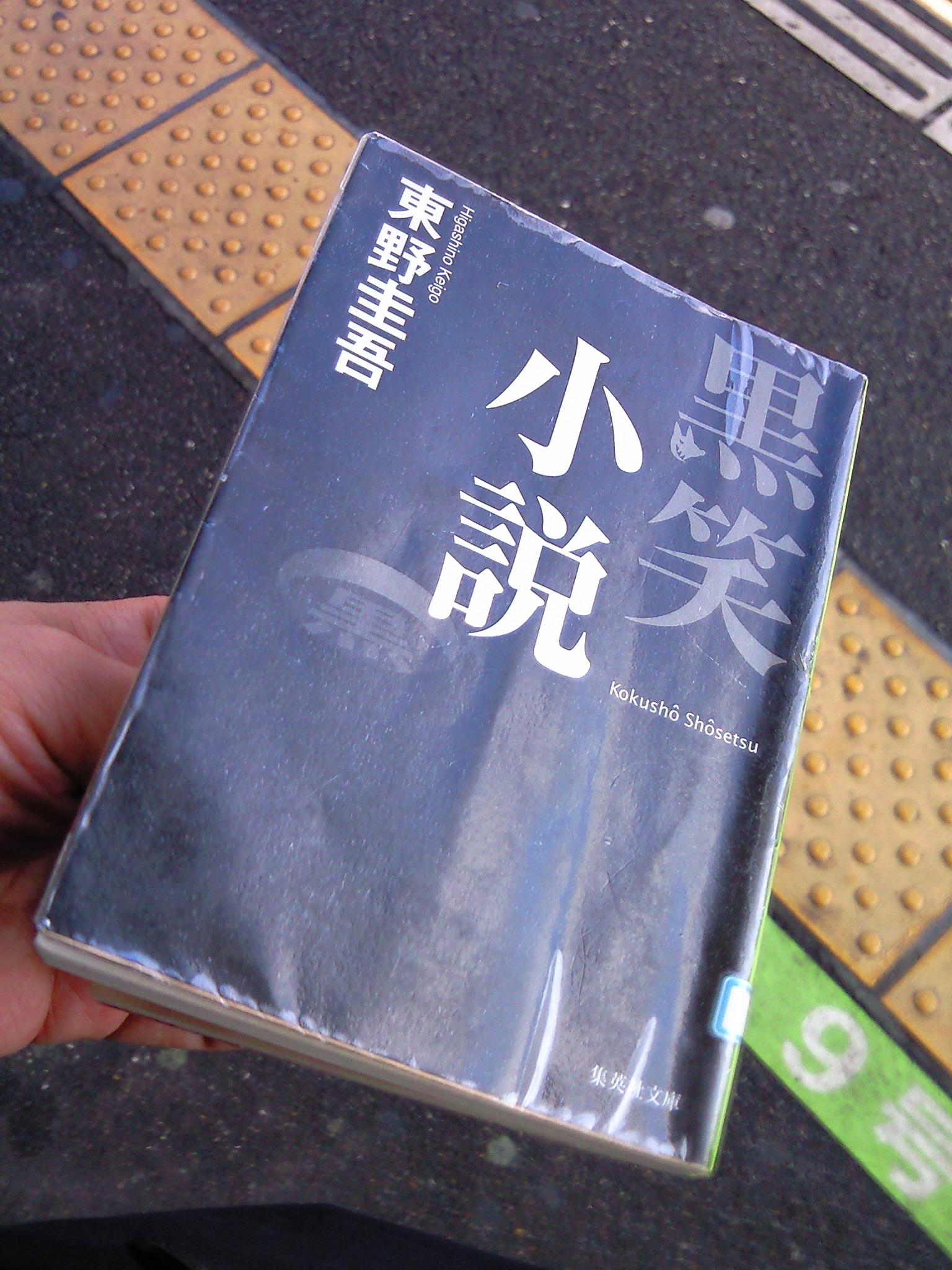 「黒笑小説」 東野圭吾