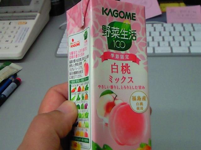 KAGOME 野菜生活100って