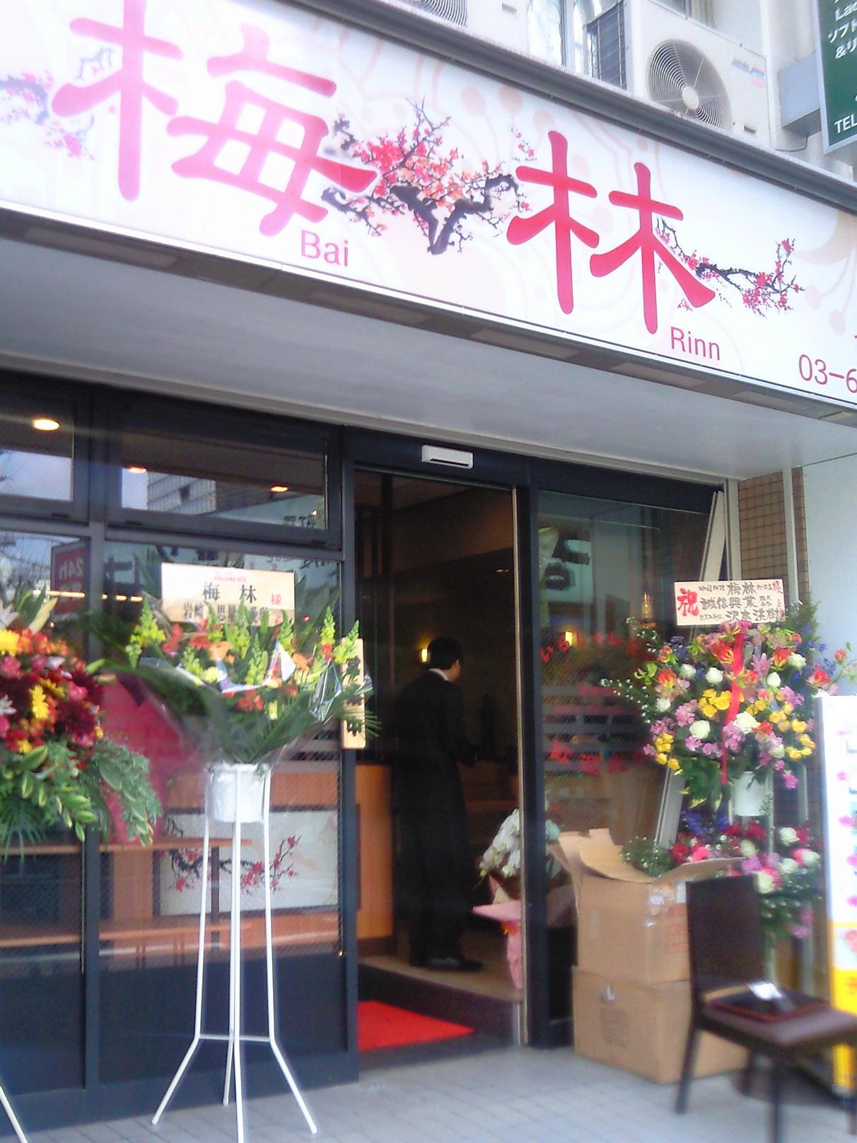 梅林 中華飯店