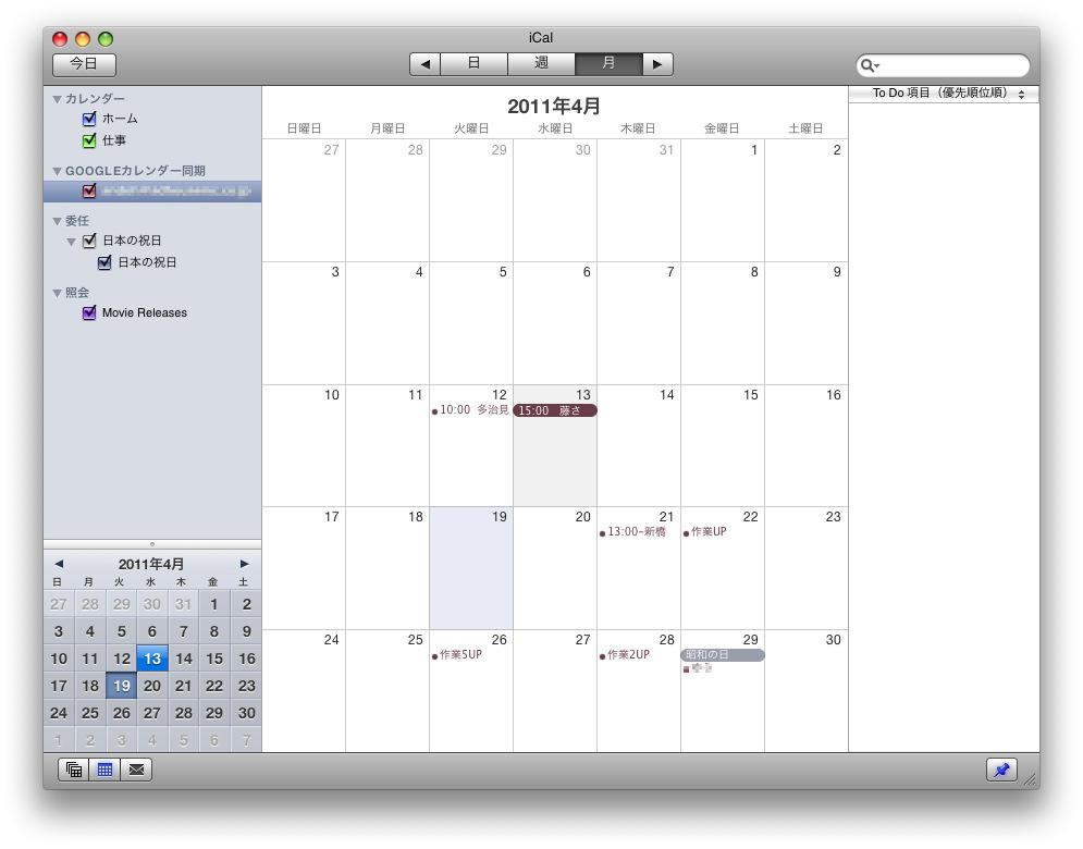 スケジュールはGoogleカレンダーとiCal MacOSX