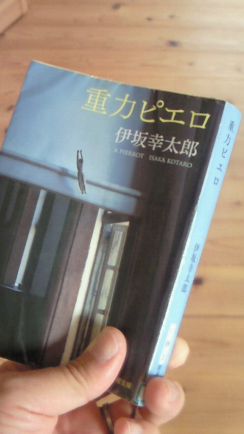 「重力ピエロ」 (新潮文庫) 伊坂 幸太郎