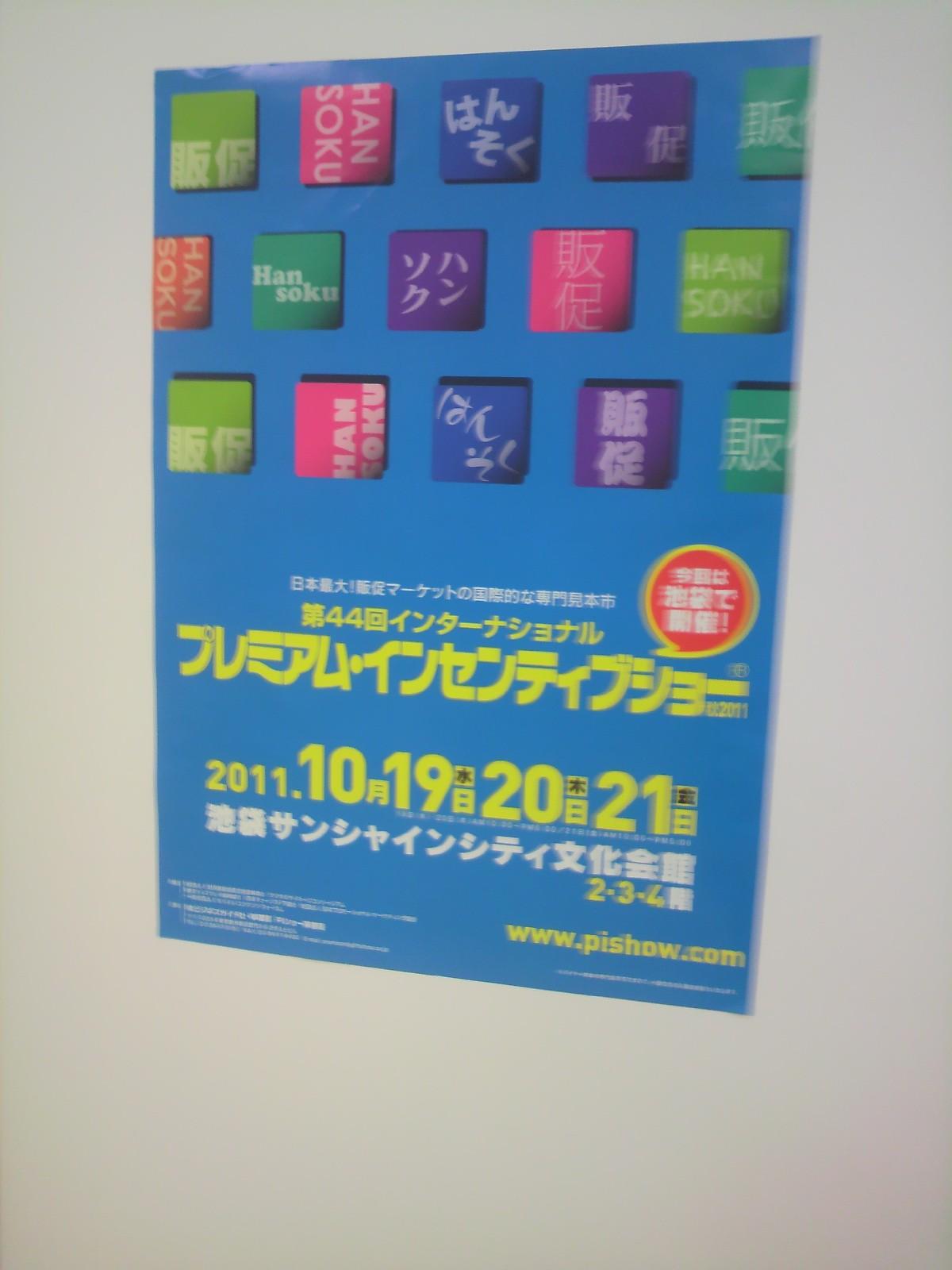 第44回インターナショナルプレミアム・インセンティブショー秋2011