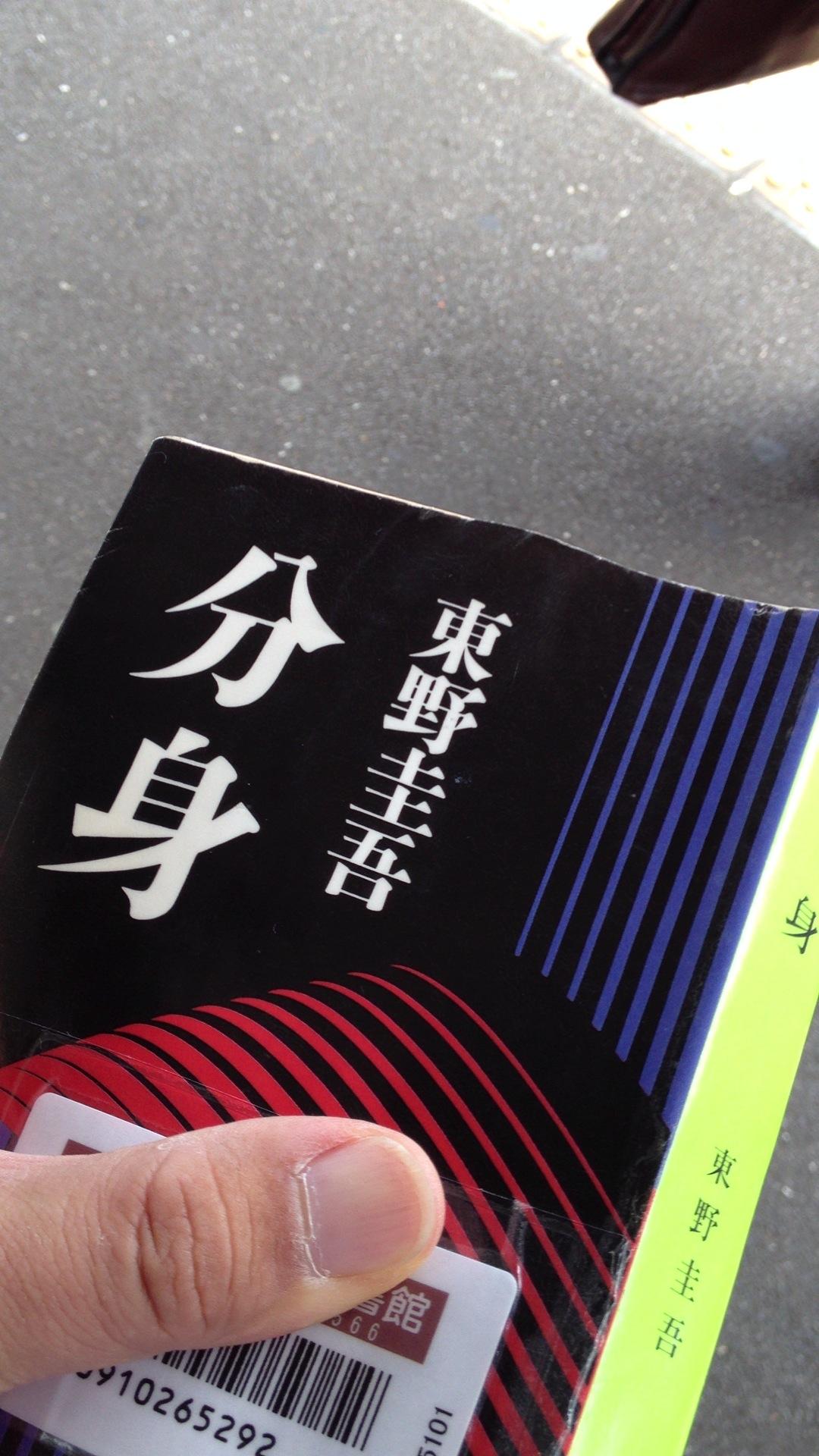 「分身 東野圭吾」集英社文庫