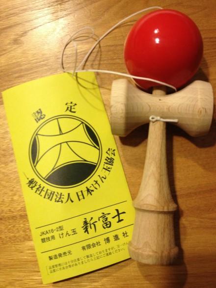 剣玉をゲット! 日本剣玉協会認定 「新富士」