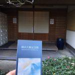:・・TAIKAN YOKOYAMA.・・ちよっとした合間に横山大観記念館へ行ってきました。・「大観のやまとごころ」というタイトルで霊峰春色、漁夫、富士山、生々流転などを見ることができました。迫力あるものや大きい絵なのに静かな佇まいのものなど見応えがありました。・大観さんのラフラフスケッチがあってまあ下手くそじゃねぇか、おれと同じだ!なんて畏れおおきこと思ったり、もちろん違う 頭のなかにあるものを具現化する心意気を学ぶなど・記念館建物は住居兼アトリエだったそうで、今でも粋だなと思うつくりの建物でした。間取りとか庭とかかっこよし。(撮影は禁でしたので画も内観も無いのが残念)・時期で内容は変わるようで、またいつか散歩に行くのもよいかもしれないと思いました。・・#横山大観記念館 #日本画 #富士山 #霊峰 #不二山 #横山大観 #東京散歩 #カメラ散歩 #tokyophotographer #tokyophotography #japanphotography #myview #tokyolandmark #tokyo #japan #walking #nice #happy #fun #東京 #行ってきた