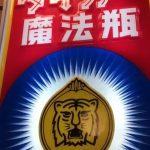 :・・ガルル〜・・#レトロ部 #タイガー魔法瓶 #ステキ看板 #つおい #東京散歩#tokyophotographer #tokyophotography #japanphotography #myview #tokyolandmark #tokyo #japan #walking #nice #happy #fun #カメラ散歩 #東京