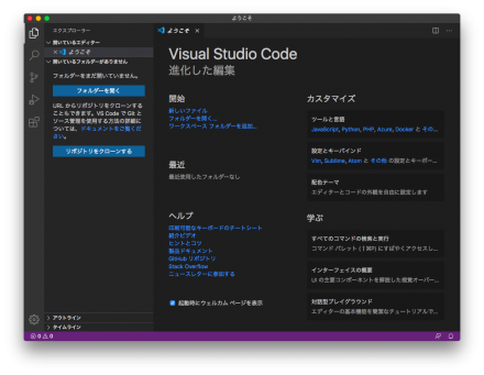 vsCode 日本語化