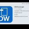 拡張子xdw の謎のファイルが届いた。