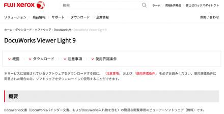 DocuWorks Viewer Light 9